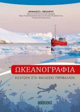 Ωκεανογραφία - Εισαγωγή στο Θαλάσσιο Περιβάλλον