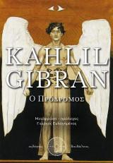 Kahlil Gibran – Ο Πρόδρομος