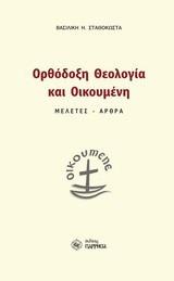 Ορθόδοξη θεολογία και οικουμένη
