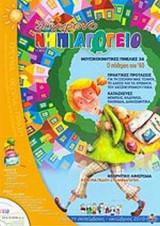 ΣΥΓΧΡΟΝΟ ΝΗΠΙΑΓΩΓΕΙΟ ΤΕΥΧΟΣ 77 - ΣΕΠΤΕΜΒΡΙΟΣ ΟΚΤΩΒΡΙΟΣ 2010 (+CD)