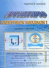 Εργαστήριο ηλεκτρικών μηχανών Ι