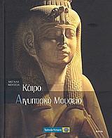 Μεγάλα Μουσεία - Κάιρο, Αιγυπτιακό Μουσείο