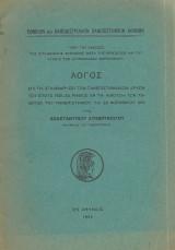 Κωνσταντίνος Δυοβουνιώτης, Λόγος επί τη εγκαθιδρύσει των πανεπιστημιακών αρχών του έρους 1931-32
