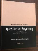 Η αναλυτική λογιστική της εκμεταλλεύσεως  κατά το ελληνικό γενικό λογιστικό σχέδιο (Τόμος Α)