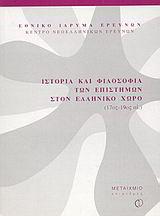 Ιστορία και φιλοσοφία των επιστημών στον ελληνικό χώρο 17ος-19ος αι.
