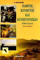 Οδηγός κυνηγιού και κυνηγότοπων στην Ελλάδα