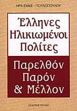 Έλληνες ηλικιωμένοι πολίτες