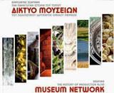 Το δίκτυο μουσείων του Πολιτιστικού Ιδρύματος Ομίλου Πειραιώς