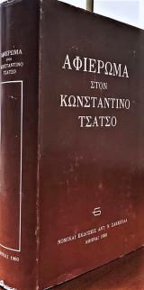 Αφιέρωμα στον Κωνσταντίνο Τσάτσο