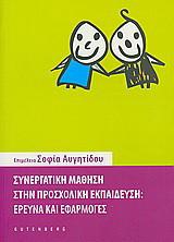 Συνεργατική μάθηση στην προσχολική εκπαίδευση