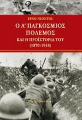 Ο Α' ΠΑΓΚΟΣΜΙΟΣ ΠΟΛΕΜΟΣ ΚΑΙ Η ΠΡΟΙΣΤΟΡΙΑ ΤΟΥ (1870-1918)