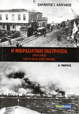 Η Μικρασιατική Εκστρατεία (1919-1922) Από το έπος στην τραγωδία. Α'-Δ' μέρος.