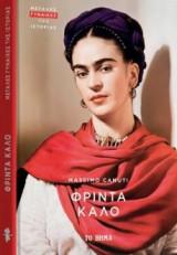 Φρίντα Κάλο - Μεγάλες Γυναίκες της Ιστορίας