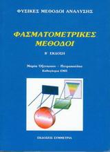 Φυσικές μέθοδοι ανάλυσης: φασματομετρικές μέθοδοι