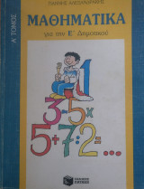 Μαθηματικά για την Ε΄ δημοτικού
