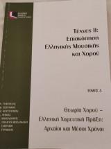 Τέχνες 2:Επισκόπηση Ελληνικής Μουσικής και Χορού_Ελπ 40/Δ