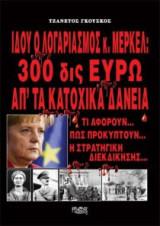 Ιδού ο λογαριασμός κ.Μέρκελ: 300 δις ευρώ απ' τα κατοχικά δάνεια