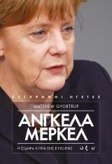 'Ανγκελα Μέρκελ : Η σιδηρά κυρία της Ευρώπης