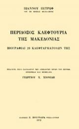 ΠΕΡΙΔΟΞΟΣ ΚΛΕΦΤΟΥΡΙΑ ΤΗΣ ΜΑΚΕΔΟΝΙΑΣ