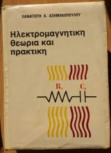 Ηλεκτρομαγνητική θεωρία και πρακτικη