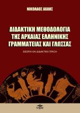 Διδακτική μεθοδολογία της Αρχαίας Ελληνικής γραμματείας και γλώσσας
