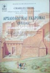 Αρχαιολογικαι εκδρομαι εν Ελλάδι