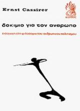 ΔΟΚΙΜΙΟ ΓΙΑ ΤΟΝ ΑΝΘΡΩΠΟ