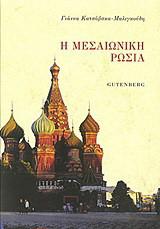 Η μεσαιωνική Ρωσία