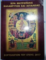 Ιερά Μητρόπολις Καλαβρύτων και Αιγιαλείας, Εορτολόγιο του Έτους 2017