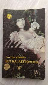 Σεξ και αστρολογία