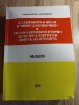 Επιχειρηματική ηθική, εταιρική διακυβέρνηση & Εταιρική κοινωνική ευθύνη, λογιστική & ελεγκτική, ηθική & δεοντολογία