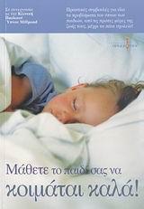 Μάθετε το παιδί σας να κοιμάται καλά!