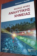 Βασικές αρχές αναλυτικής χημείας