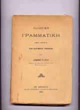 Ελληνική γραμματική ανδρεα σκιά     προς χρήσιν των Ελληνικών Σχολείων