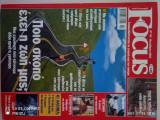 Focus Τεύχος 44
