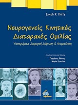Νευρογενείς κινητικές διαταραχές ομιλίας
