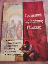 Γραμματική της Ιταλικής Γλώσσας