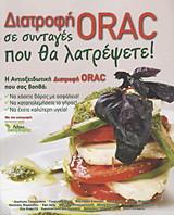 Διατροφή ORAC σε συνταγές που θα λατρέψετε