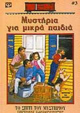 Τα τέσσερα παιδιά στο σπίτι του μυστηρίου