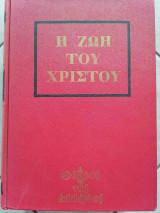 Η ζωή του Χριστού (εκδοσεις Φαρος της Ελλάδος)