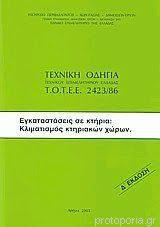 Εχνική Οδηγία ΤΟΤΕΕ 2423/86 Εγκαταστάσεις σε κτήρια Κλιματισμός κτηριακών χώρων
