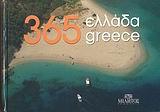 365 Ελλάδα