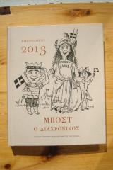 Μποστ ο διαχρονικος Ημερολογιο 2013