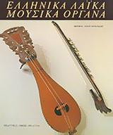 Ελληνικά λαϊκά μουσικά όργανα