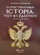 Η Επιστημονική Ιστορία του Βυζαντίου