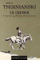 Οι Σέρβοι