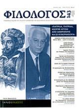 ΦΙΛΟΛΟΓΟΣ, ΤΕΥΧΟΣ 143, ΙΑΝΟΥΑΡΙΟΣ-ΦΕΒΡΟΥΑΡΙΟΣ-ΜΑΡΤΙΟΣ 2011