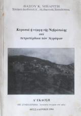 Κερασιά η νύμφη της Νεβρόπολης και πετροπέρδικα των Αγράφων