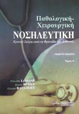 Παθολογική-Χειρουργική Νοσηλευτική Α'+Β' τόμος 2014 (5η έκδοση)