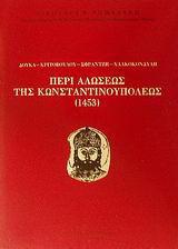 Περί αλώσεως της Κωνσταντινουπόλεως 1453